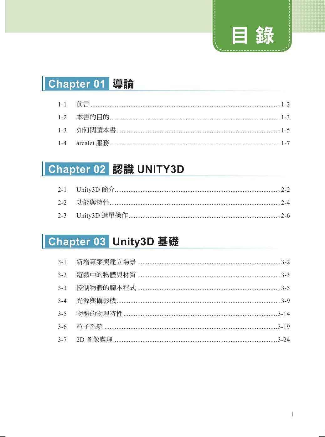 unity 3D : arcalet多人連線開發遊戲 (舊版: 使用 Unity 3D─進行 arcalet 多人連線遊戲)-preview-1