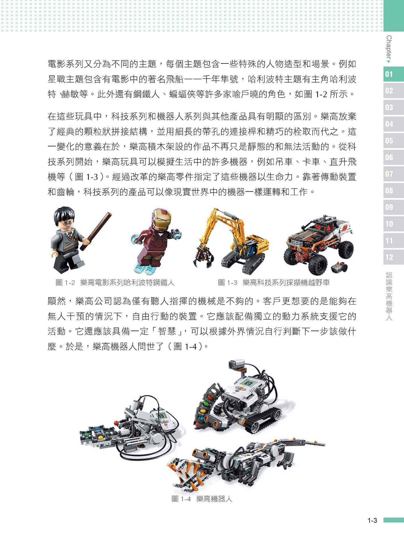 Java 與樂高機器人的完美 CP組合 (舊版: Maker 時代也不缺席 : 樂高機器人和 JAVA的完美組合)-preview-8