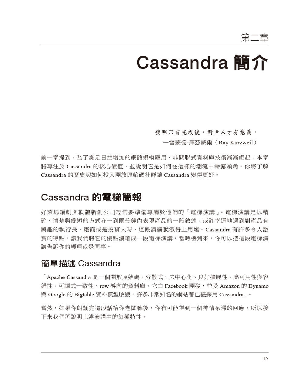 Cassandra 技術手冊, 2/e (Cassandra: The Definitive Guide, 2/e)-preview-1