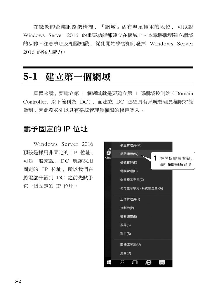 Microsoft Windows Server 2016 系統管理與架站實務-preview-2