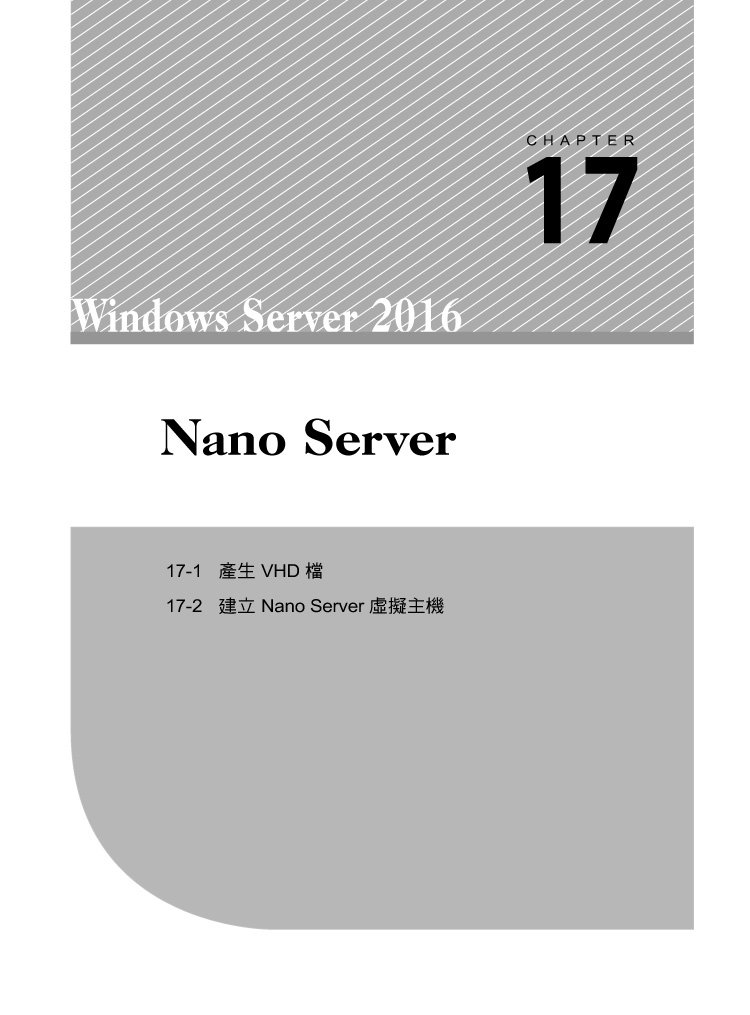 Microsoft Windows Server 2016 系統管理與架站實務-preview-8