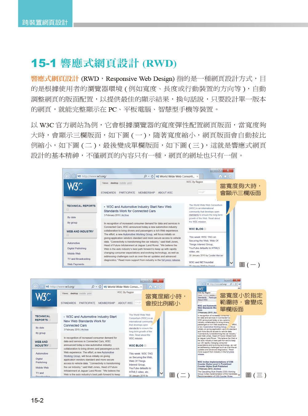 跨裝置網頁設計 -- HTML5、CSS3、JavaScript、jQuery、Bootstrap、jQuery Mobile, 3/e-preview-1