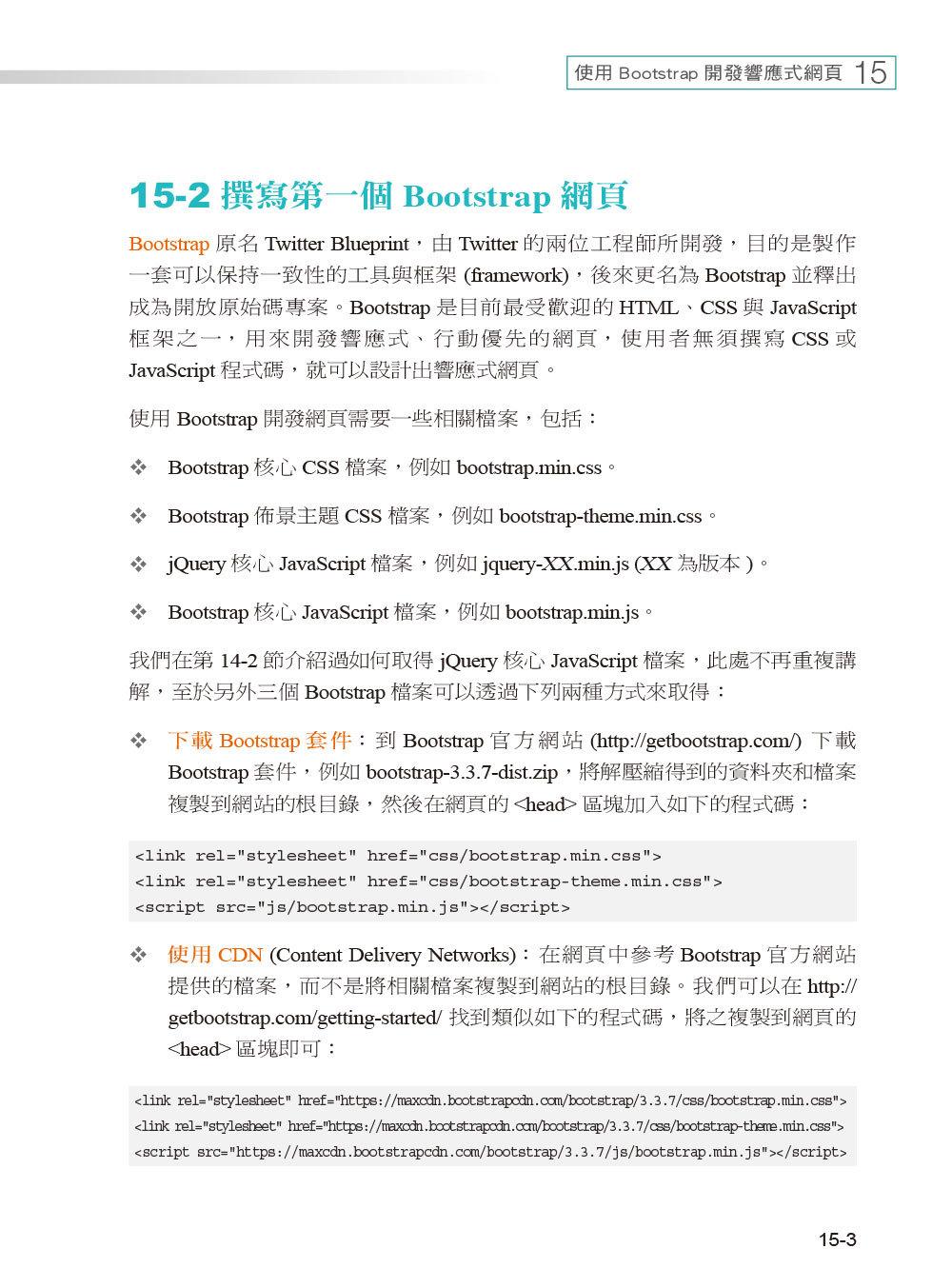 跨裝置網頁設計 -- HTML5、CSS3、JavaScript、jQuery、Bootstrap、jQuery Mobile, 3/e-preview-2