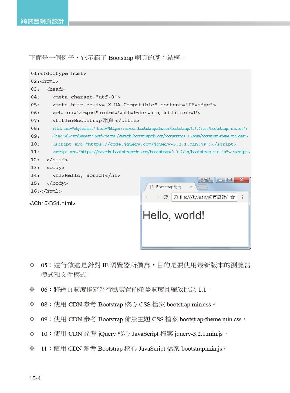 跨裝置網頁設計 -- HTML5、CSS3、JavaScript、jQuery、Bootstrap、jQuery Mobile, 3/e-preview-3