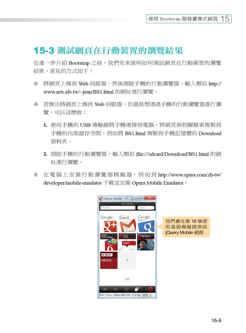 跨裝置網頁設計 -- HTML5、CSS3、JavaScript、jQuery、Bootstrap、jQuery Mobile, 3/e-preview-4