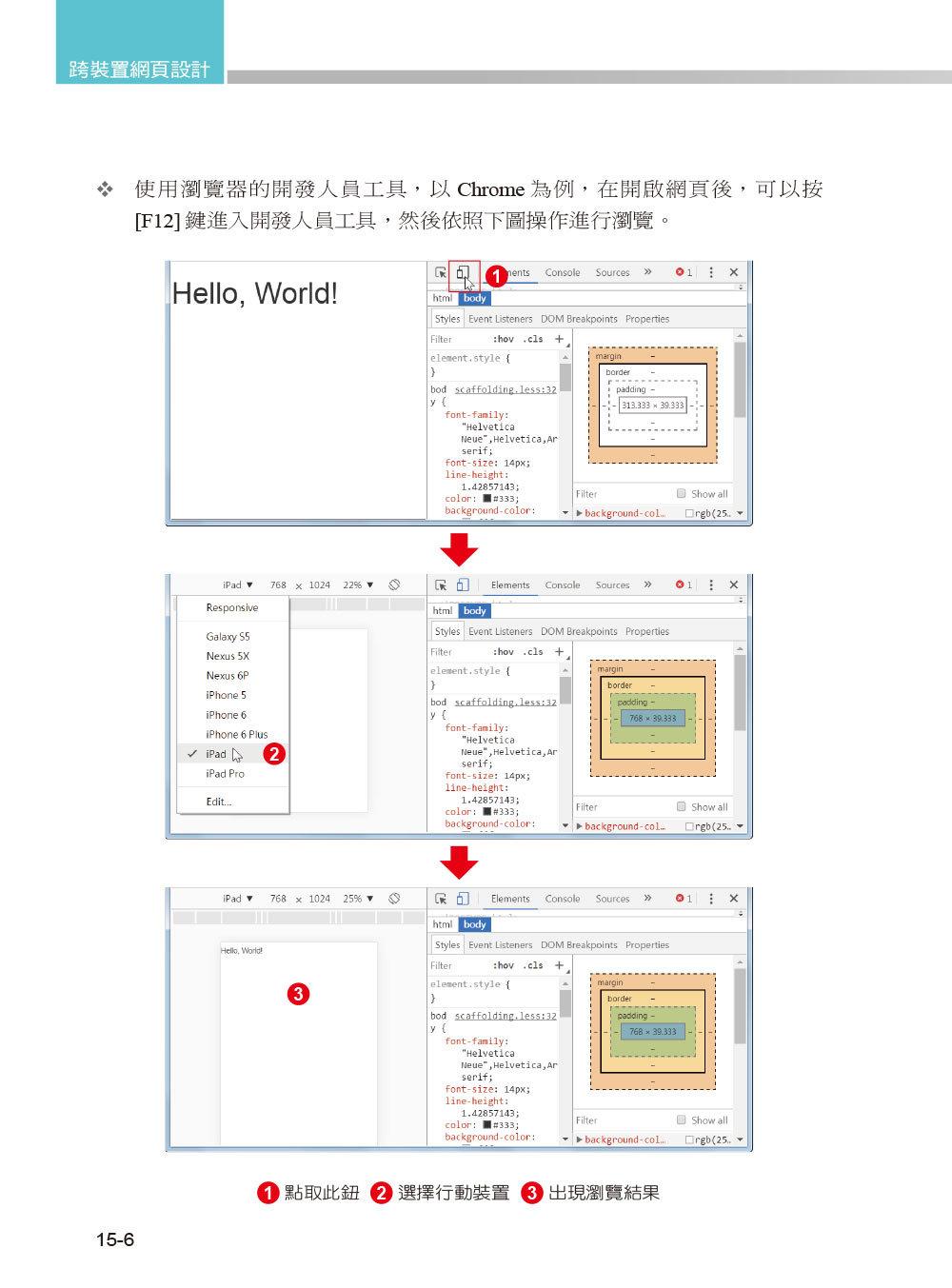 跨裝置網頁設計 -- HTML5、CSS3、JavaScript、jQuery、Bootstrap、jQuery Mobile, 3/e-preview-5