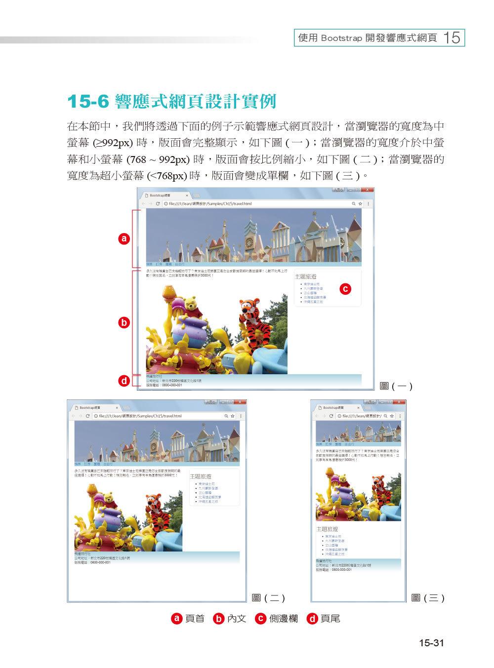 跨裝置網頁設計 -- HTML5、CSS3、JavaScript、jQuery、Bootstrap、jQuery Mobile, 3/e-preview-7