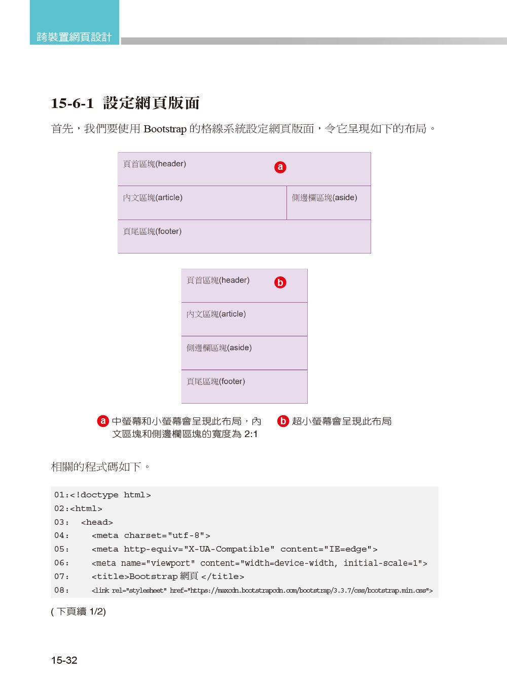 跨裝置網頁設計 -- HTML5、CSS3、JavaScript、jQuery、Bootstrap、jQuery Mobile, 3/e-preview-8