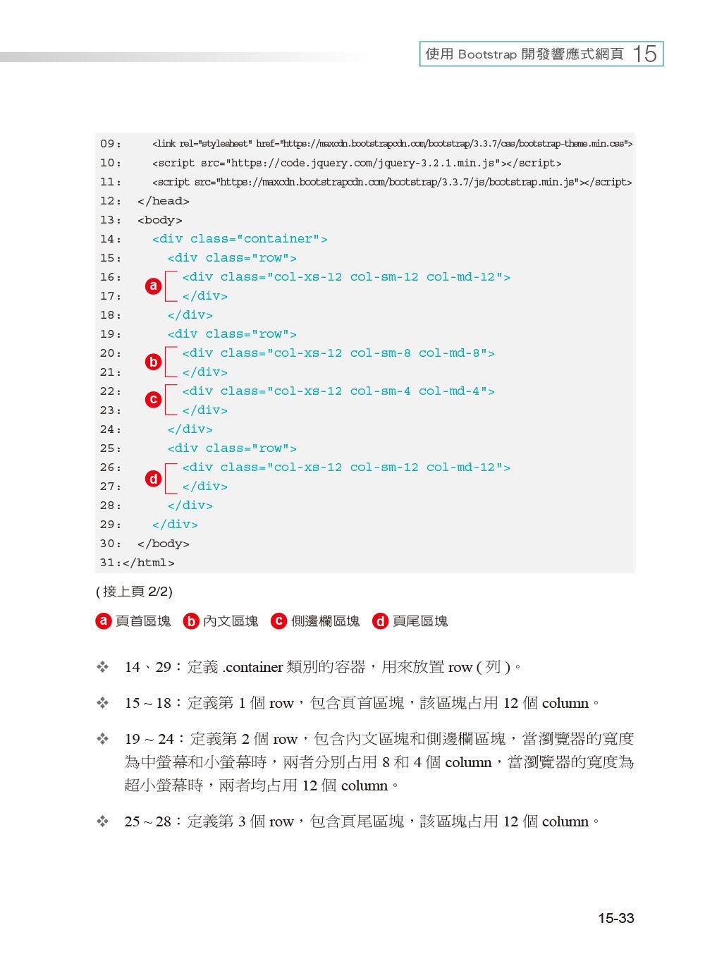 跨裝置網頁設計 -- HTML5、CSS3、JavaScript、jQuery、Bootstrap、jQuery Mobile, 3/e-preview-9