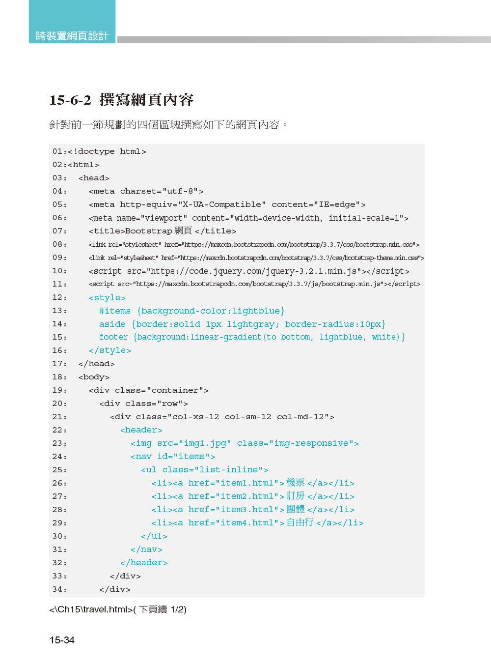 跨裝置網頁設計 -- HTML5、CSS3、JavaScript、jQuery、Bootstrap、jQuery Mobile, 3/e-preview-10