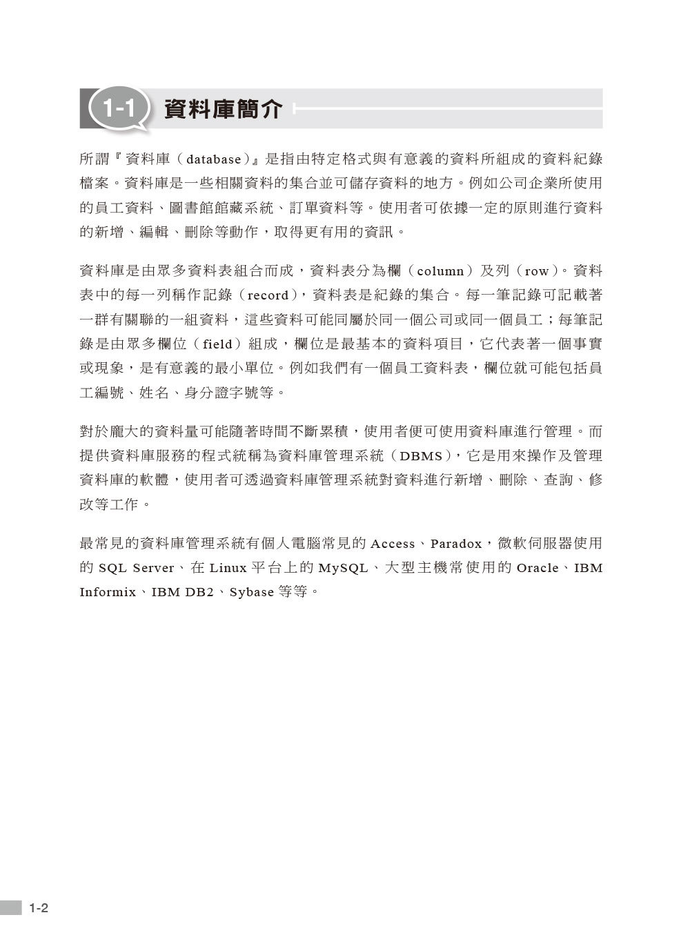 MTA Database Fundamentals 資料庫管理 國際認證教戰手冊 (98-364)-preview-2