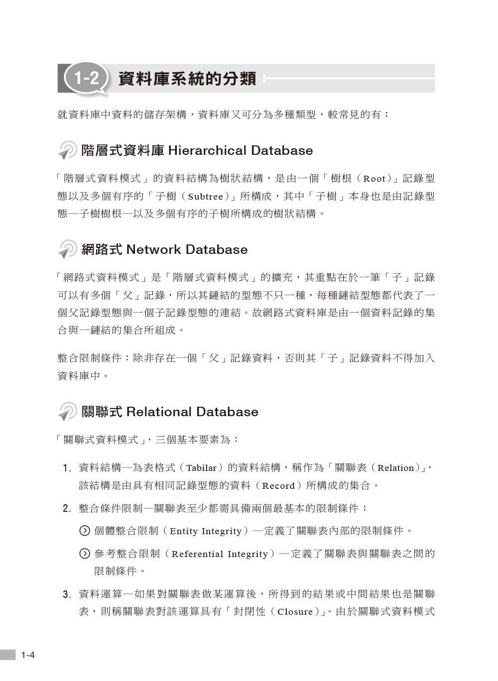 MTA Database Fundamentals 資料庫管理 國際認證教戰手冊 (98-364)-preview-4