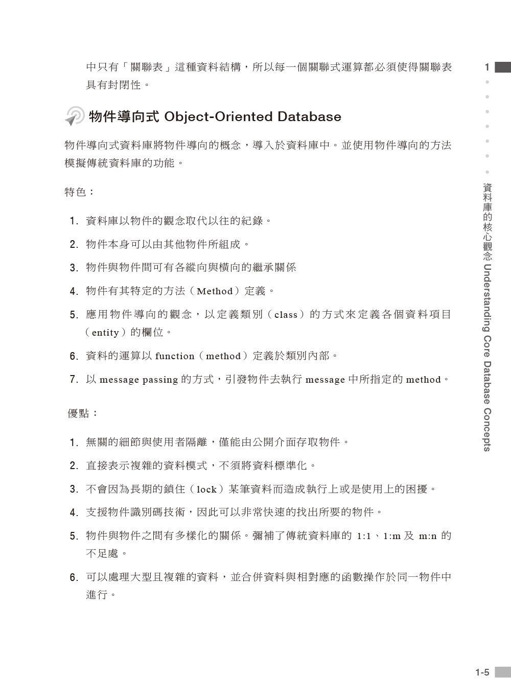 MTA Database Fundamentals 資料庫管理 國際認證教戰手冊 (98-364)-preview-5