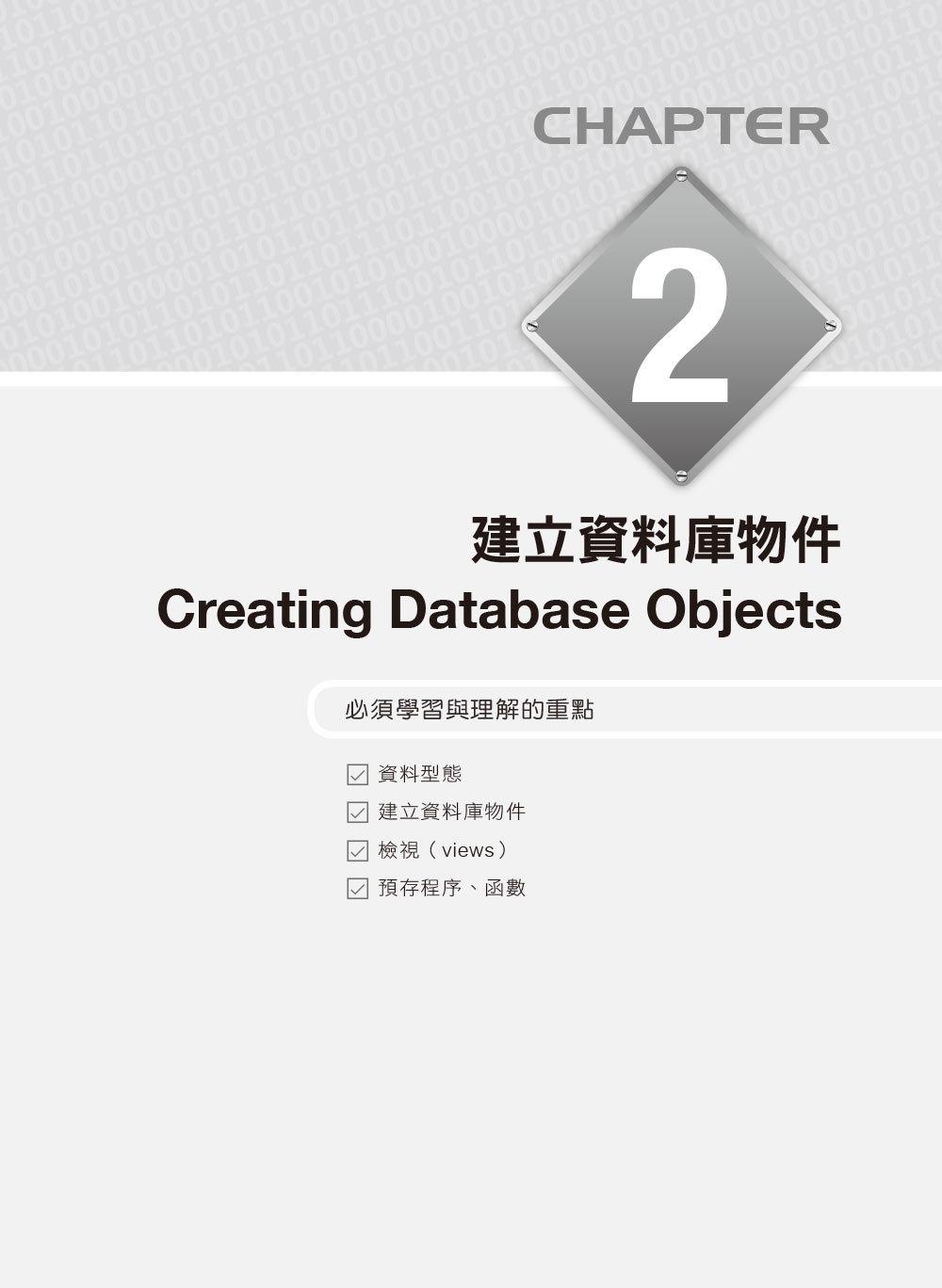 MTA Database Fundamentals 資料庫管理 國際認證教戰手冊 (98-364)-preview-7