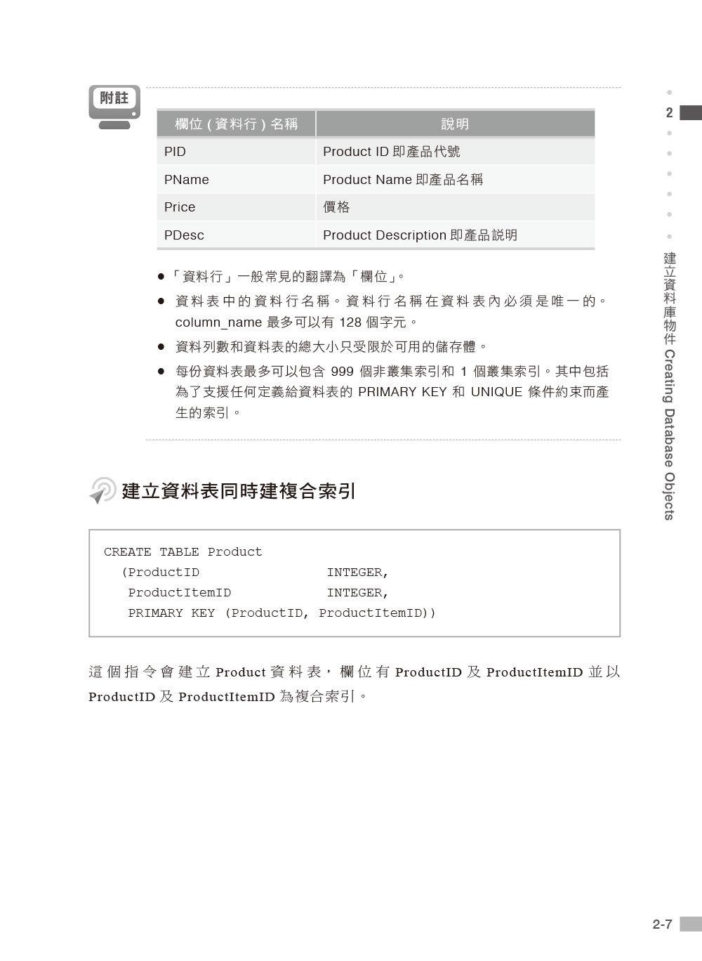 MTA Database Fundamentals 資料庫管理 國際認證教戰手冊 (98-364)-preview-9