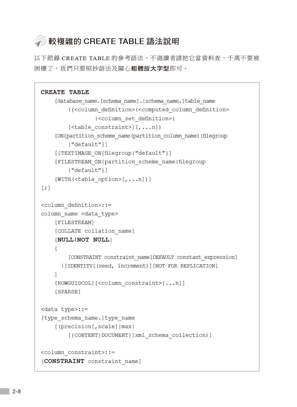 MTA Database Fundamentals 資料庫管理 國際認證教戰手冊 (98-364)-preview-10