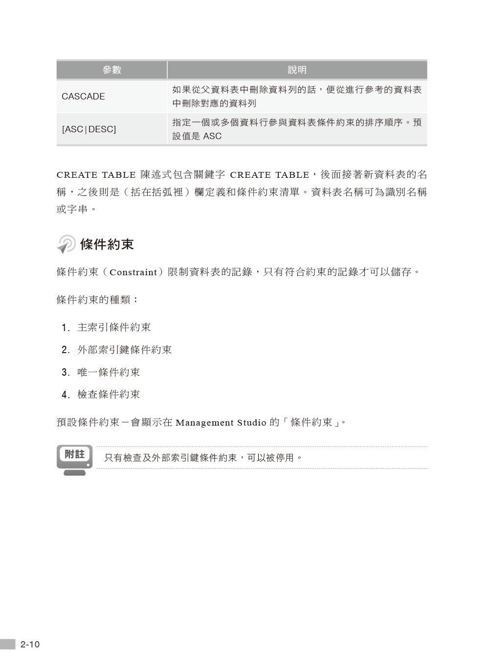 MTA Database Fundamentals 資料庫管理 國際認證教戰手冊 (98-364)-preview-12