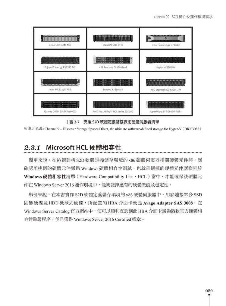 微軟 S2D 軟體定義儲存技術實戰-preview-5