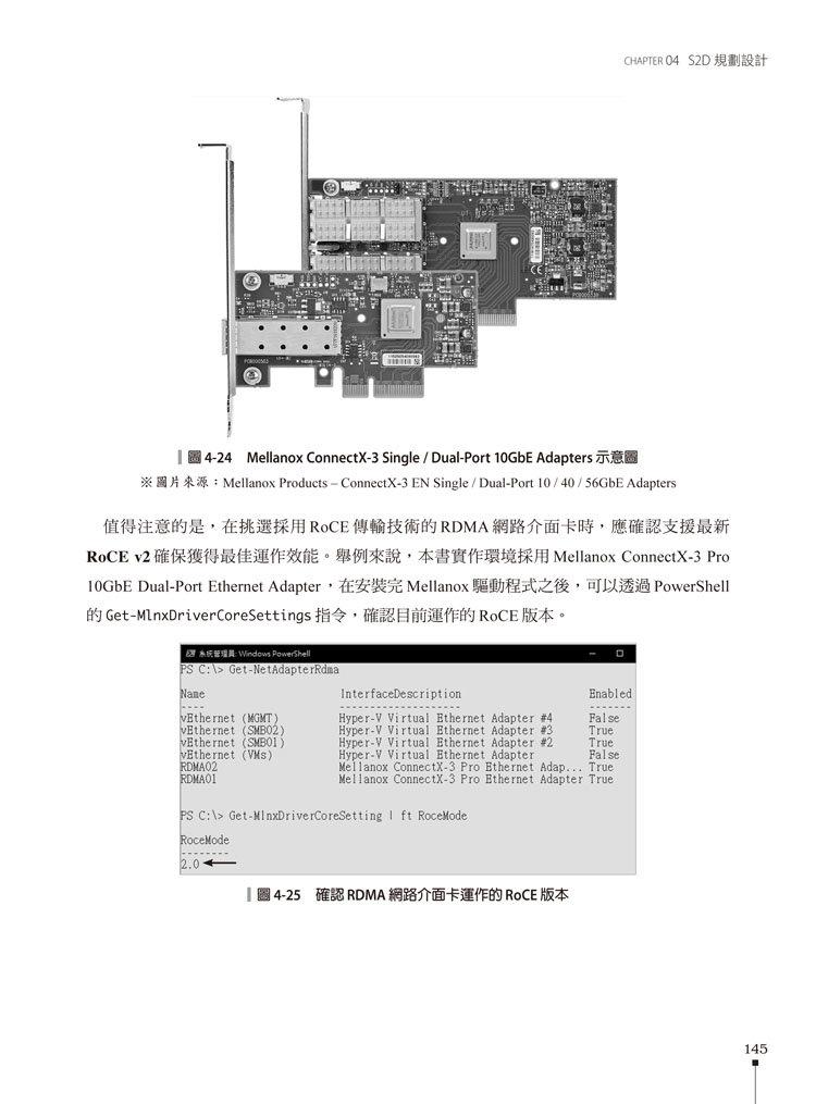 微軟 S2D 軟體定義儲存技術實戰-preview-11
