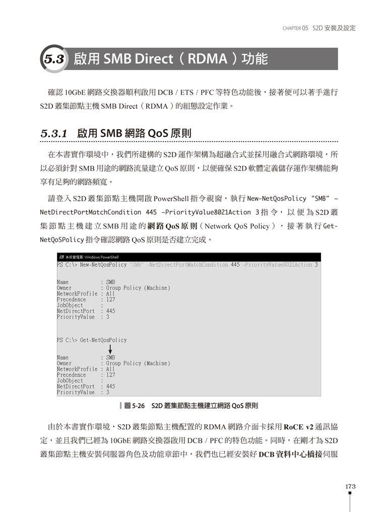 微軟 S2D 軟體定義儲存技術實戰-preview-13