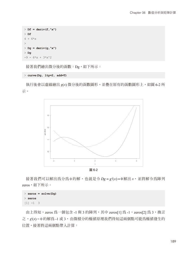 R語言 : 數學計算、統計模型與金融大數據分析, 2/e-preview-6