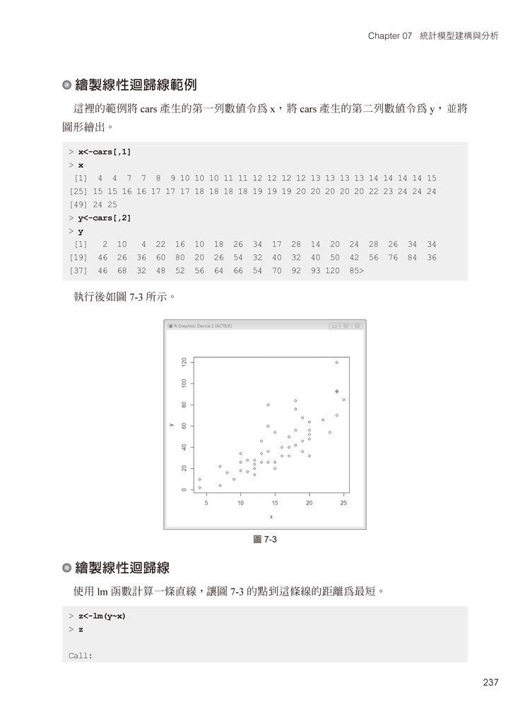 R語言 : 數學計算、統計模型與金融大數據分析, 2/e-preview-7