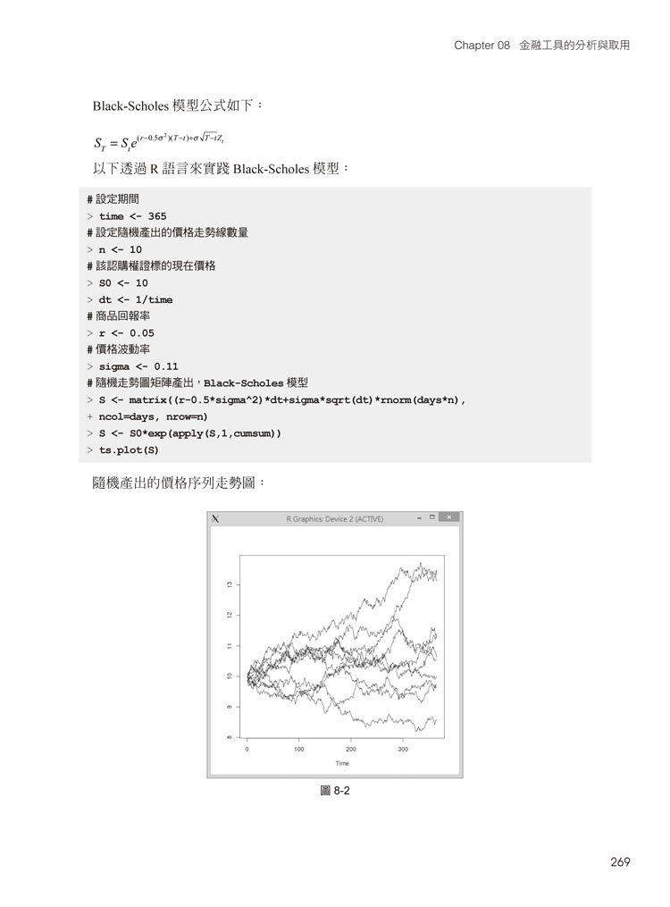 R語言 : 數學計算、統計模型與金融大數據分析, 2/e-preview-8