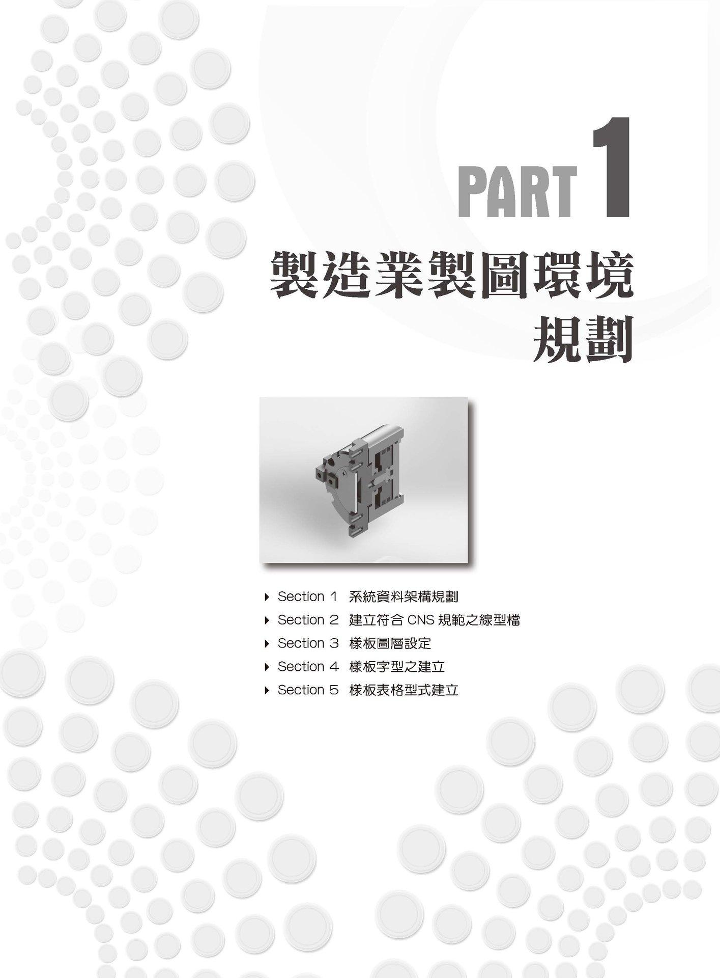 邁向精密工業之路─AutoCAD環境規劃與精密公差標註-preview-3