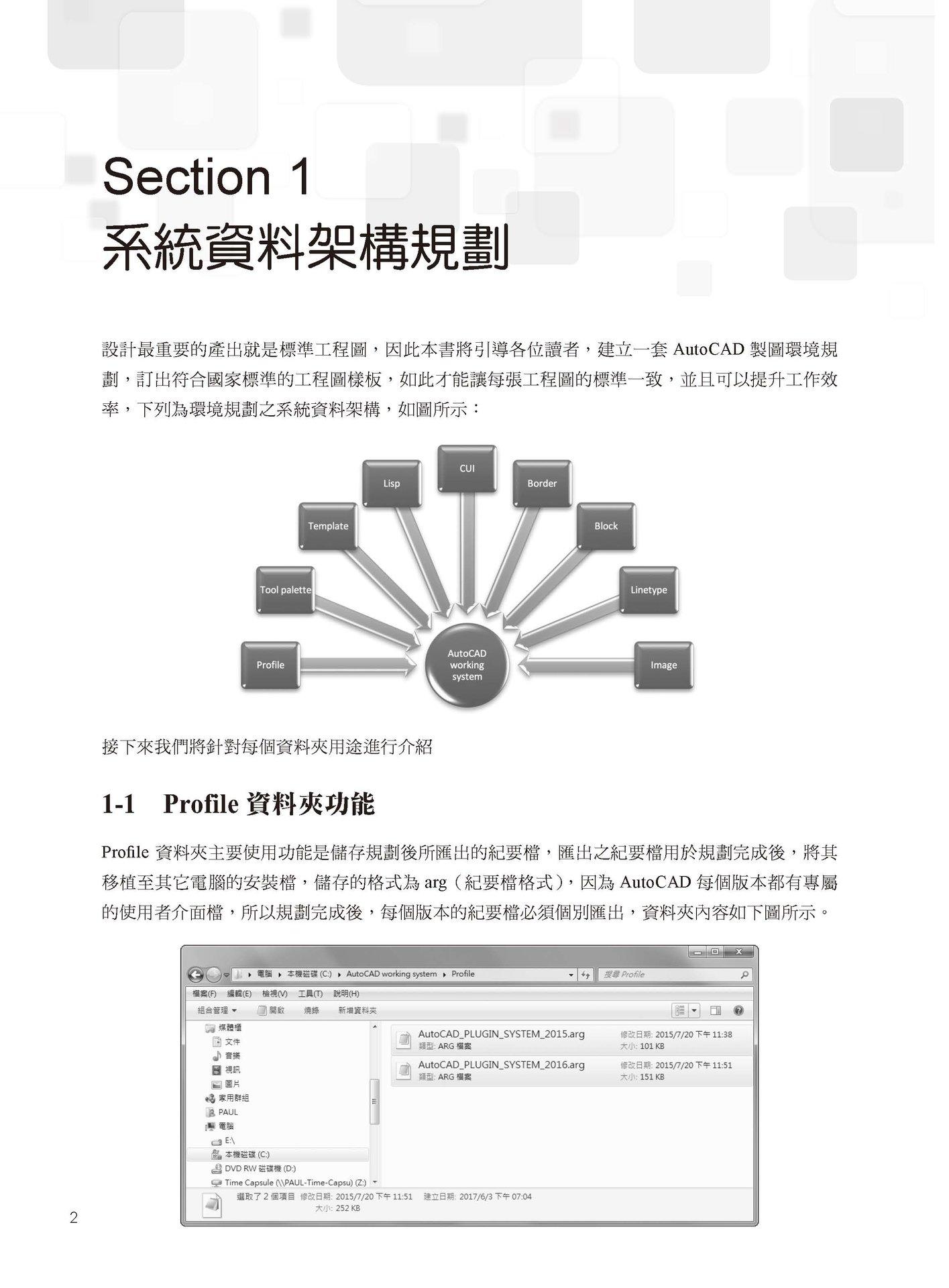 邁向精密工業之路─AutoCAD環境規劃與精密公差標註-preview-4