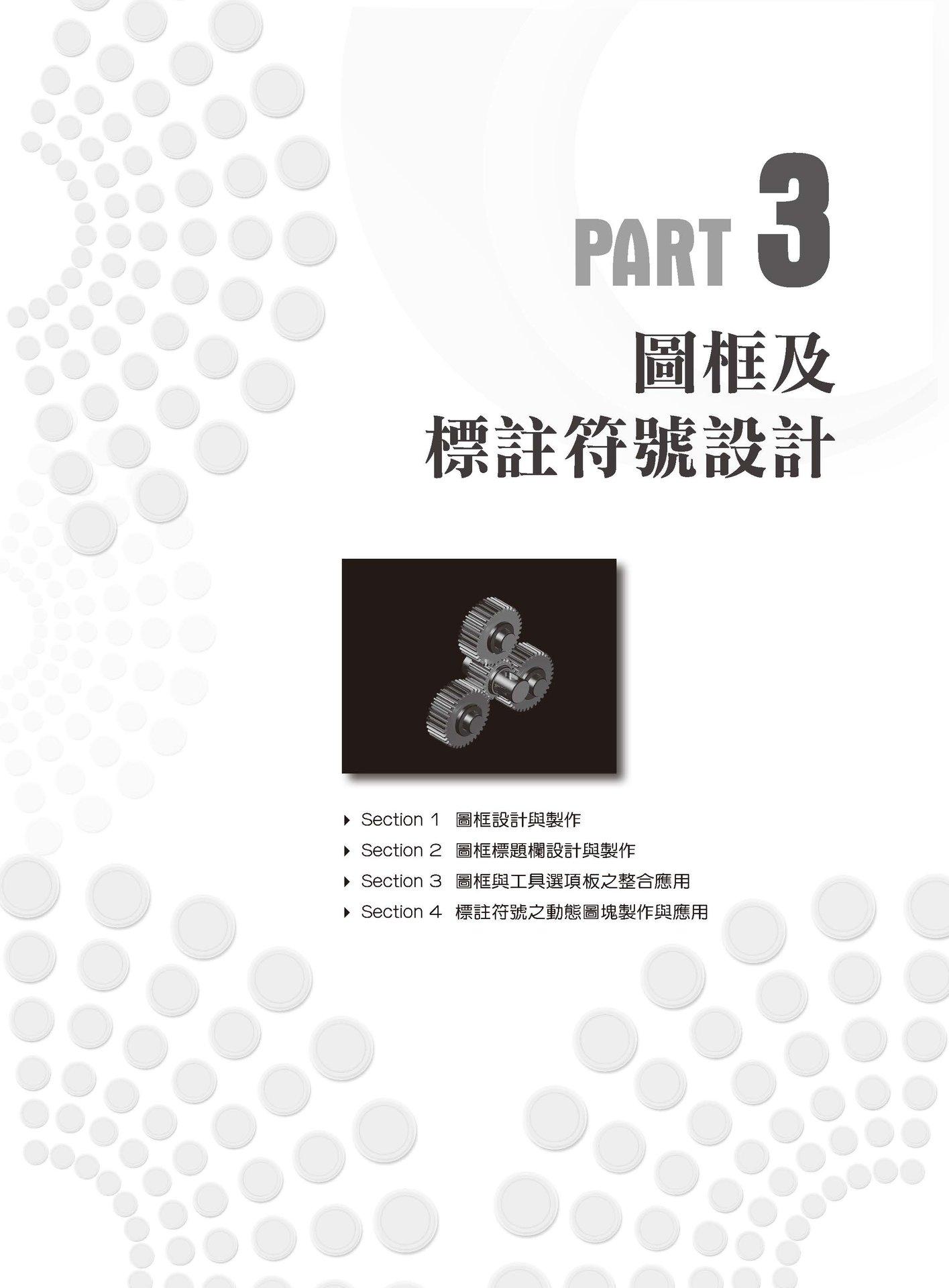 邁向精密工業之路─AutoCAD環境規劃與精密公差標註-preview-9