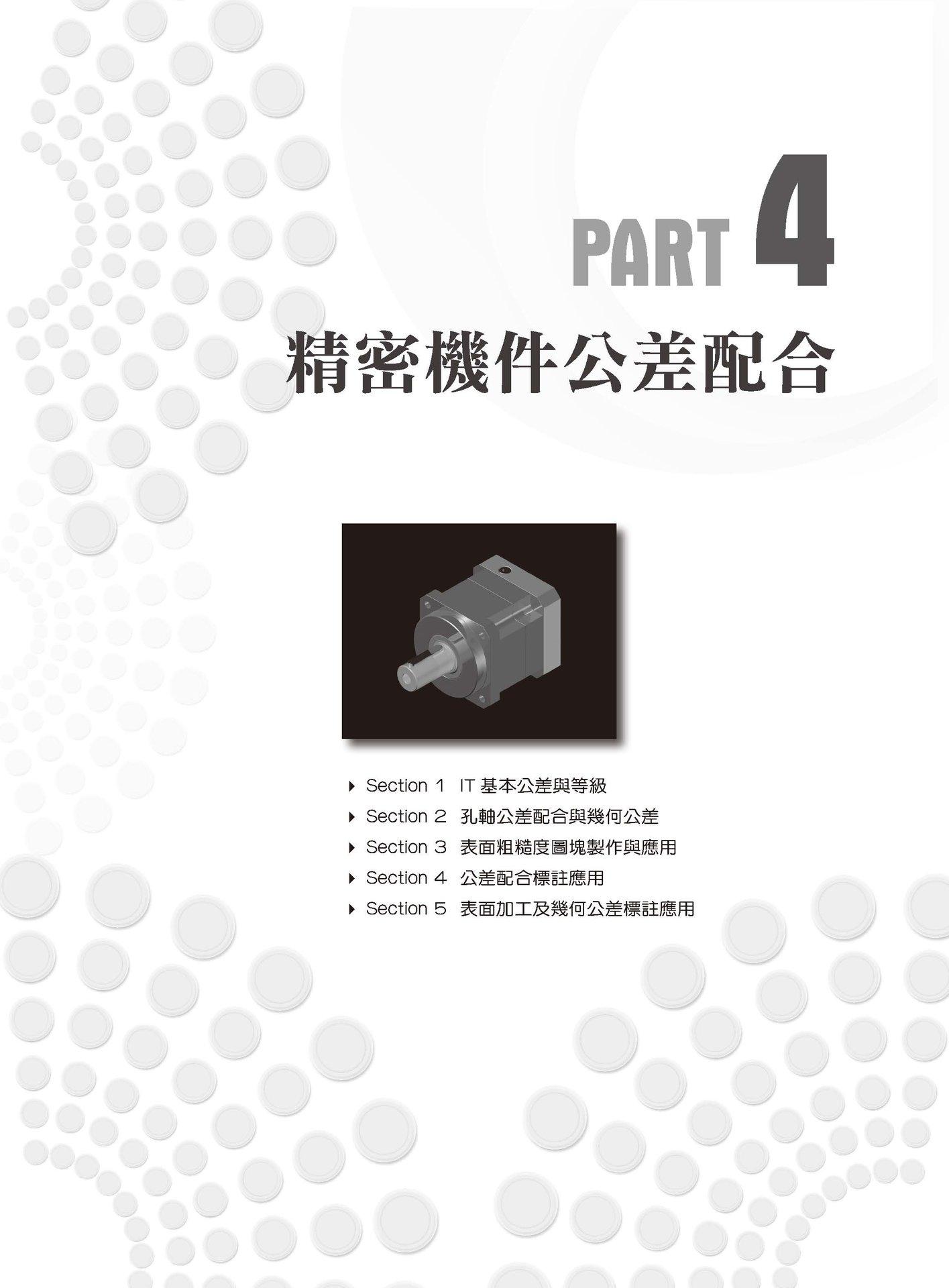邁向精密工業之路─AutoCAD環境規劃與精密公差標註-preview-12