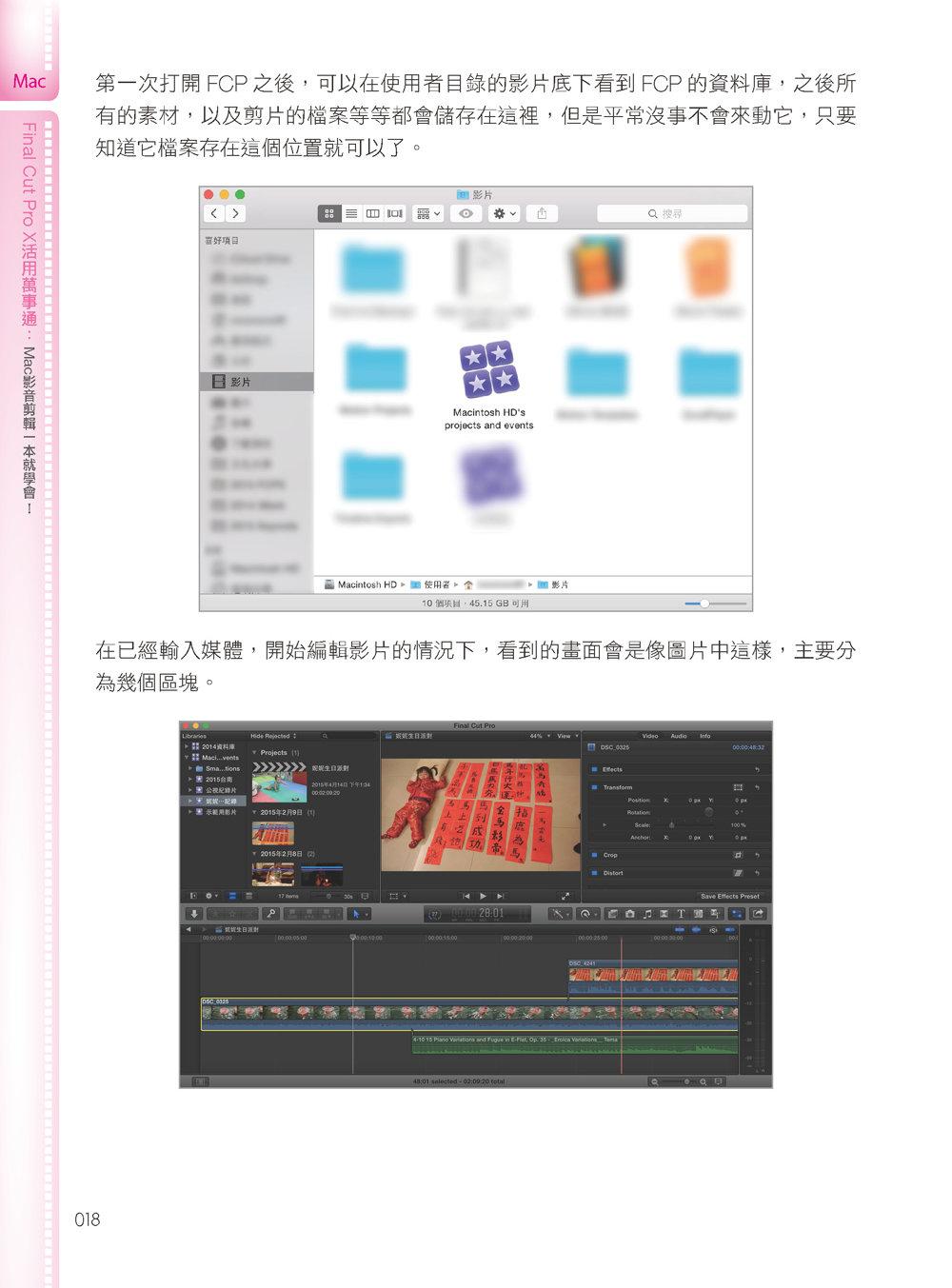 Final Cut Pro X 活用萬事通:Mac 影音剪輯一本就學會!(暢銷回饋版)-preview-1