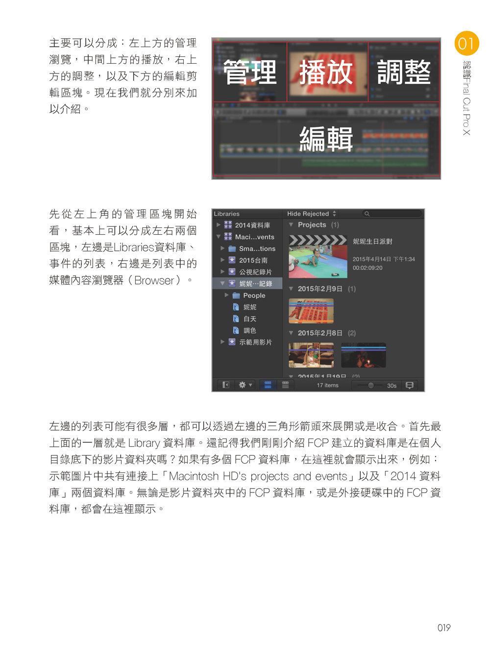 Final Cut Pro X 活用萬事通:Mac 影音剪輯一本就學會!(暢銷回饋版)-preview-2