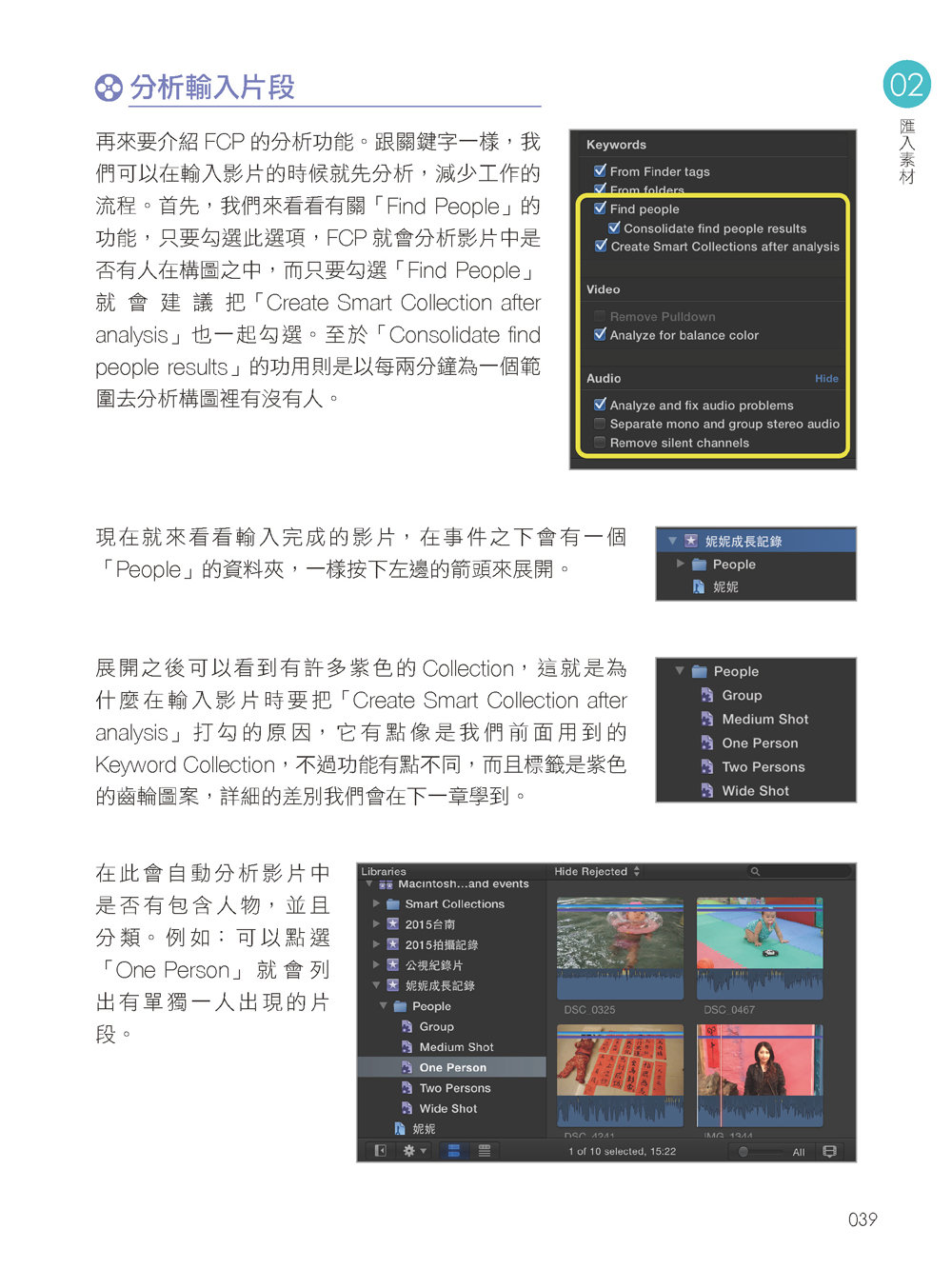 Final Cut Pro X 活用萬事通:Mac 影音剪輯一本就學會!(暢銷回饋版)-preview-4