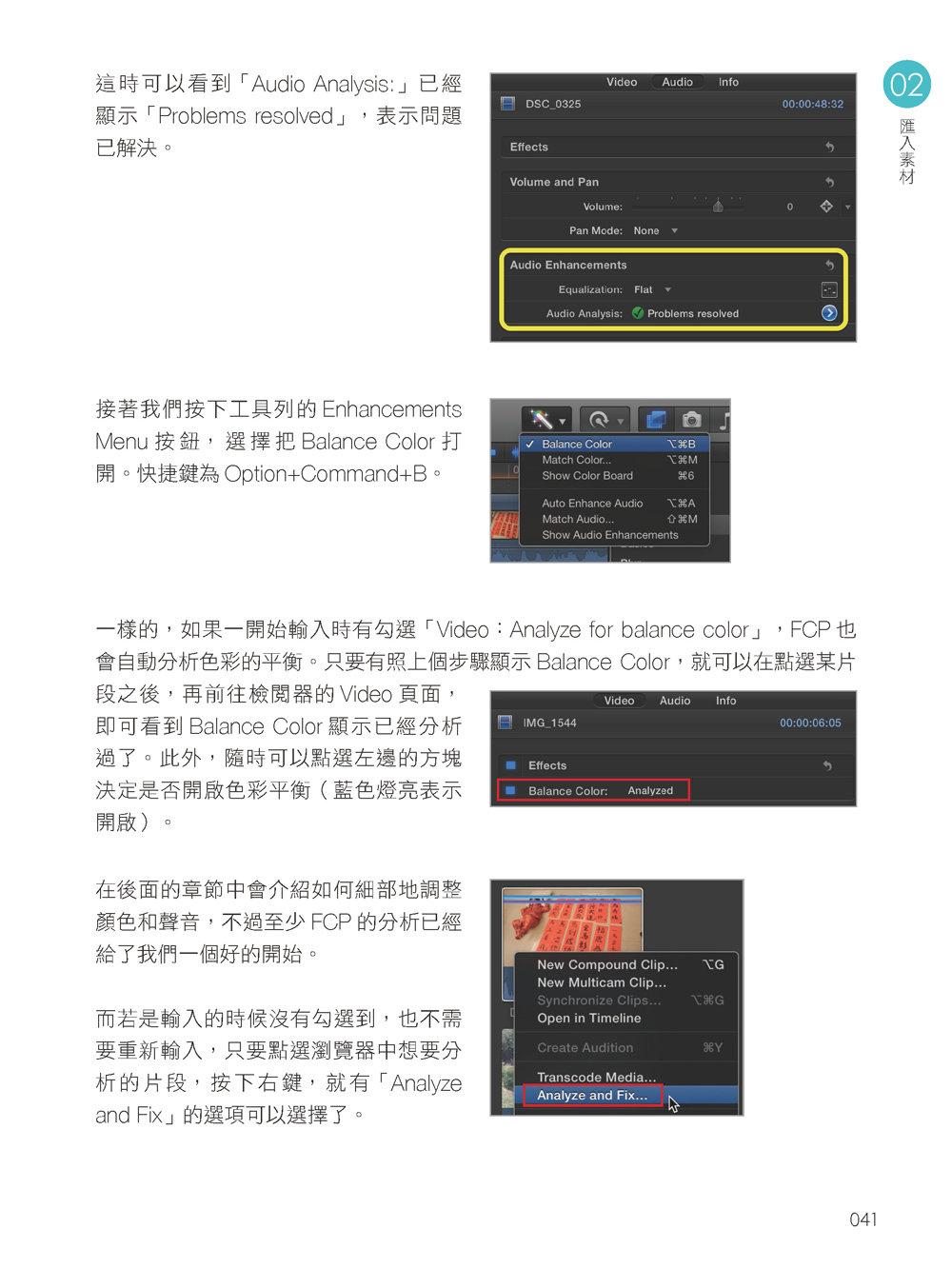 Final Cut Pro X 活用萬事通:Mac 影音剪輯一本就學會!(暢銷回饋版)-preview-6