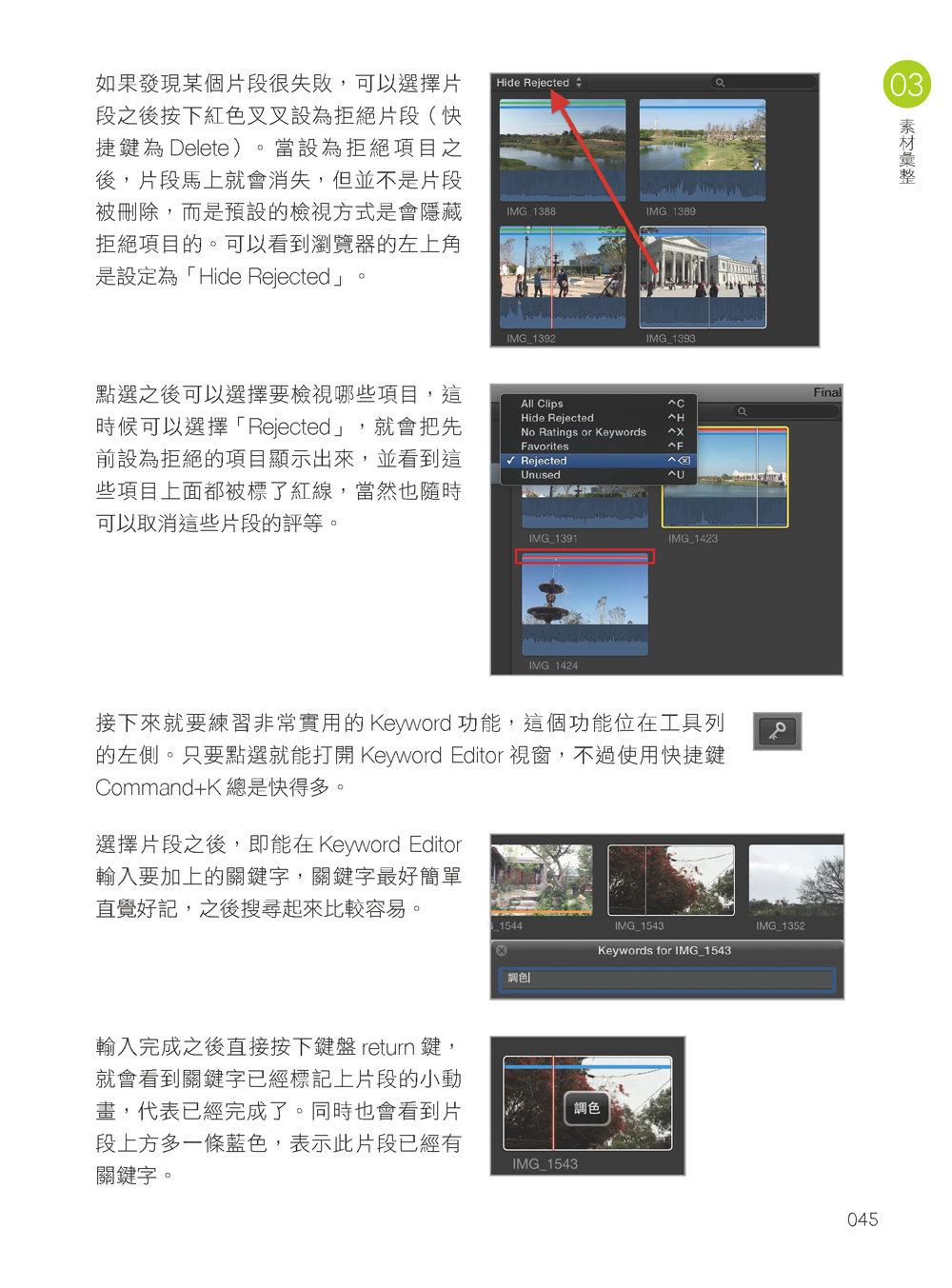 Final Cut Pro X 活用萬事通:Mac 影音剪輯一本就學會!(暢銷回饋版)-preview-8