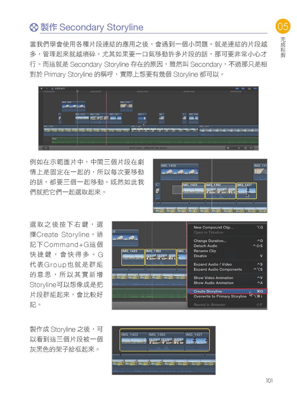 Final Cut Pro X 活用萬事通:Mac 影音剪輯一本就學會!(暢銷回饋版)-preview-9