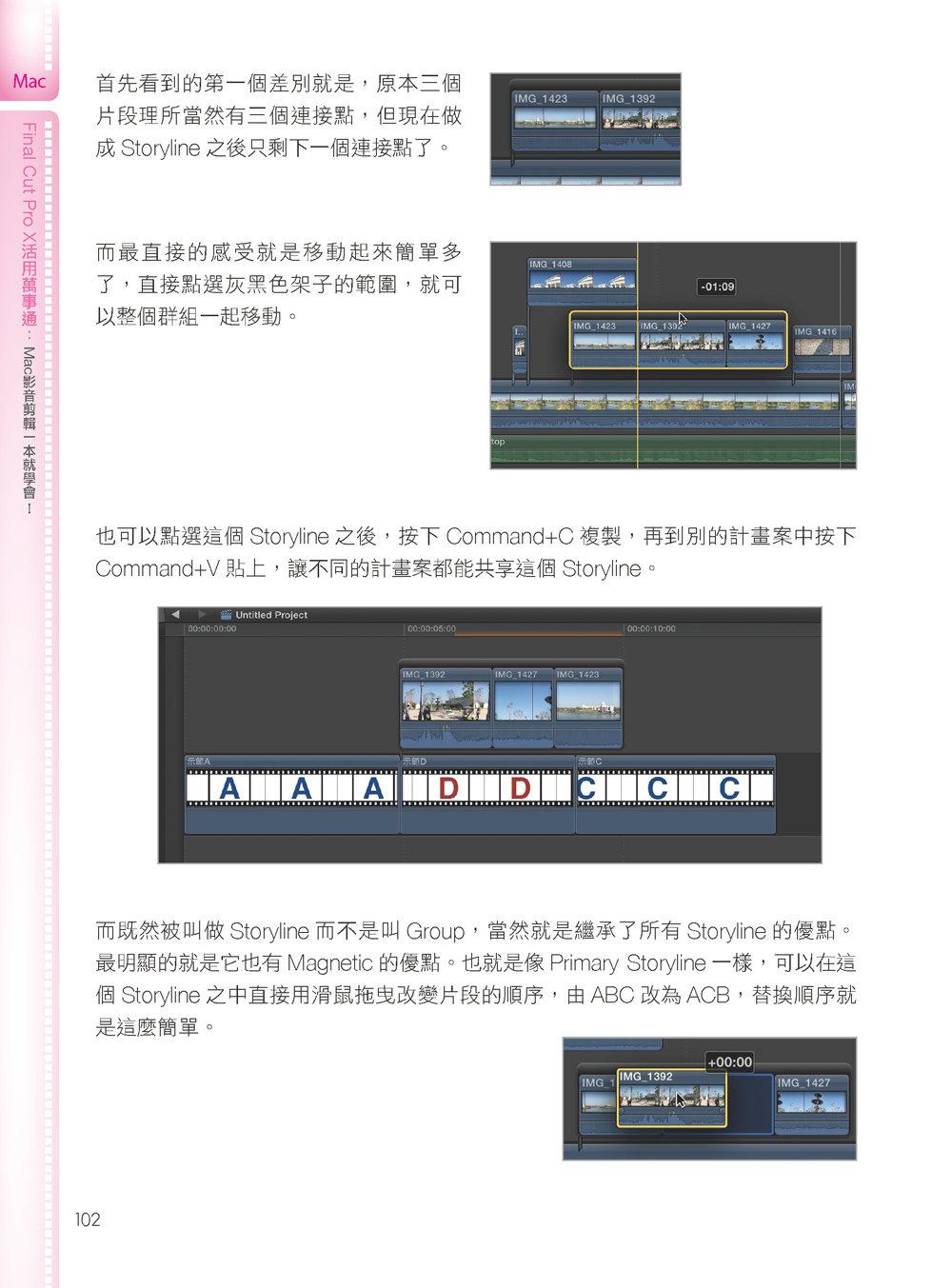 Final Cut Pro X 活用萬事通:Mac 影音剪輯一本就學會!(暢銷回饋版)-preview-10