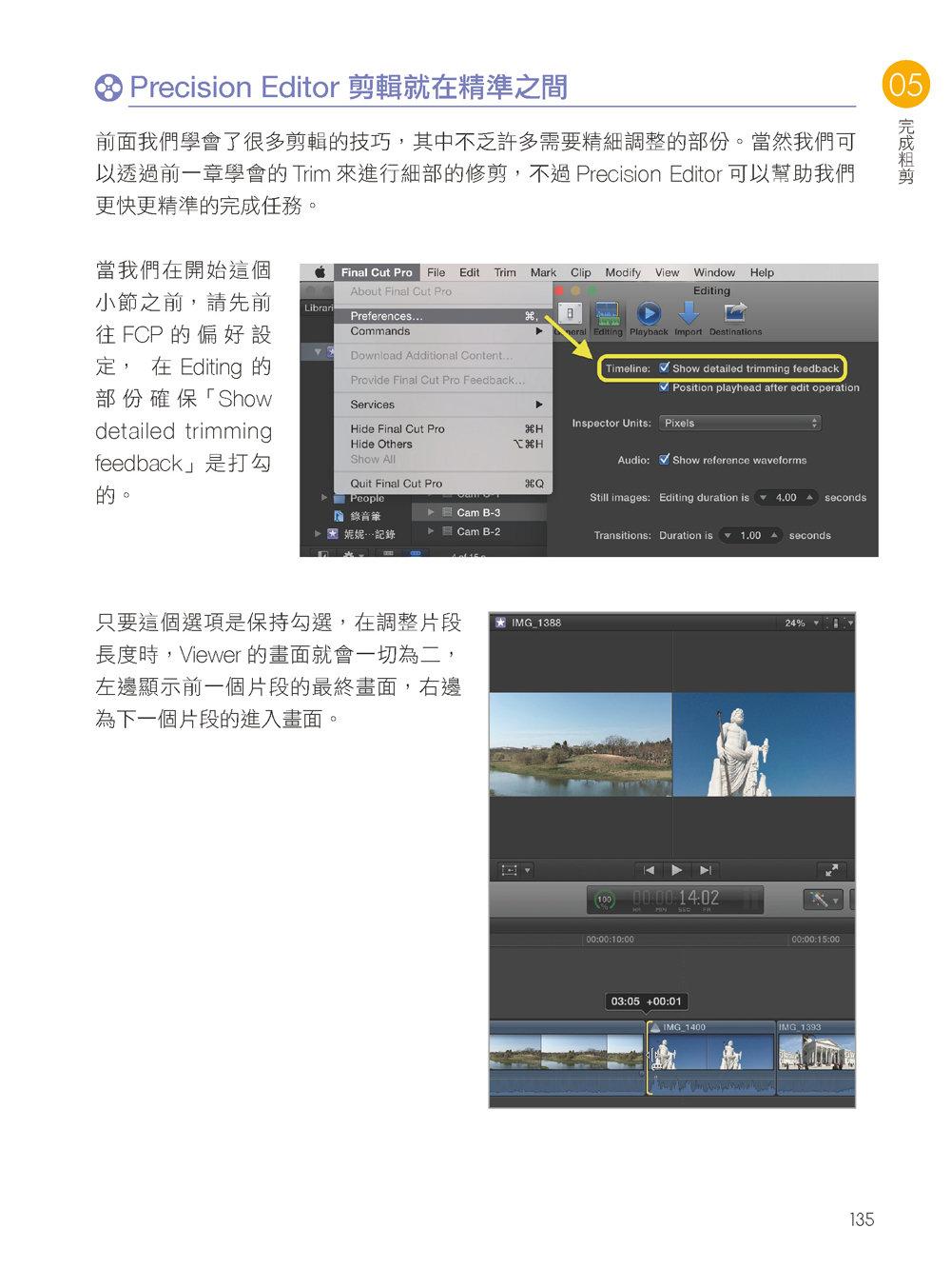 Final Cut Pro X 活用萬事通:Mac 影音剪輯一本就學會!(暢銷回饋版)-preview-11