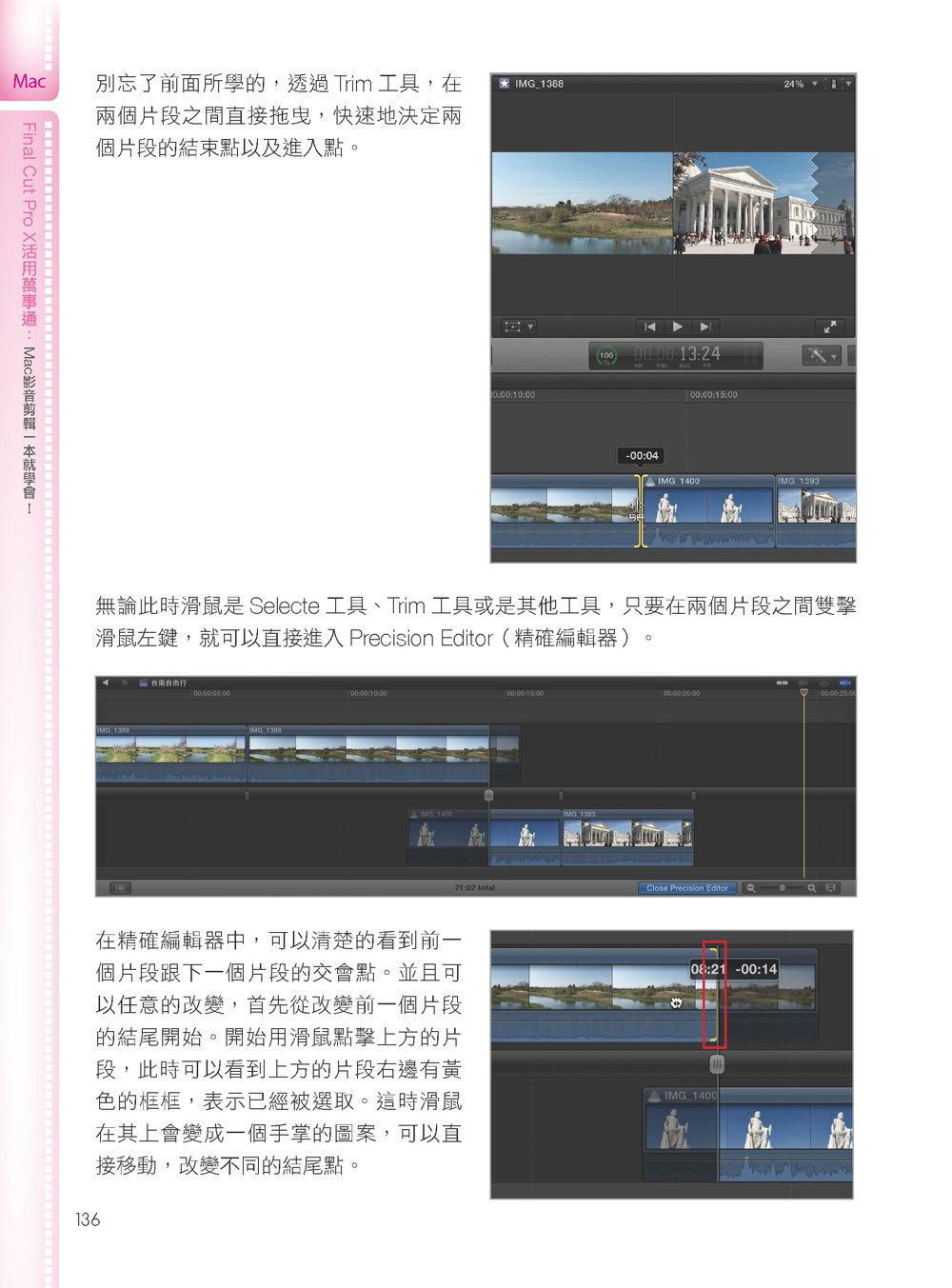 Final Cut Pro X 活用萬事通:Mac 影音剪輯一本就學會!(暢銷回饋版)-preview-12