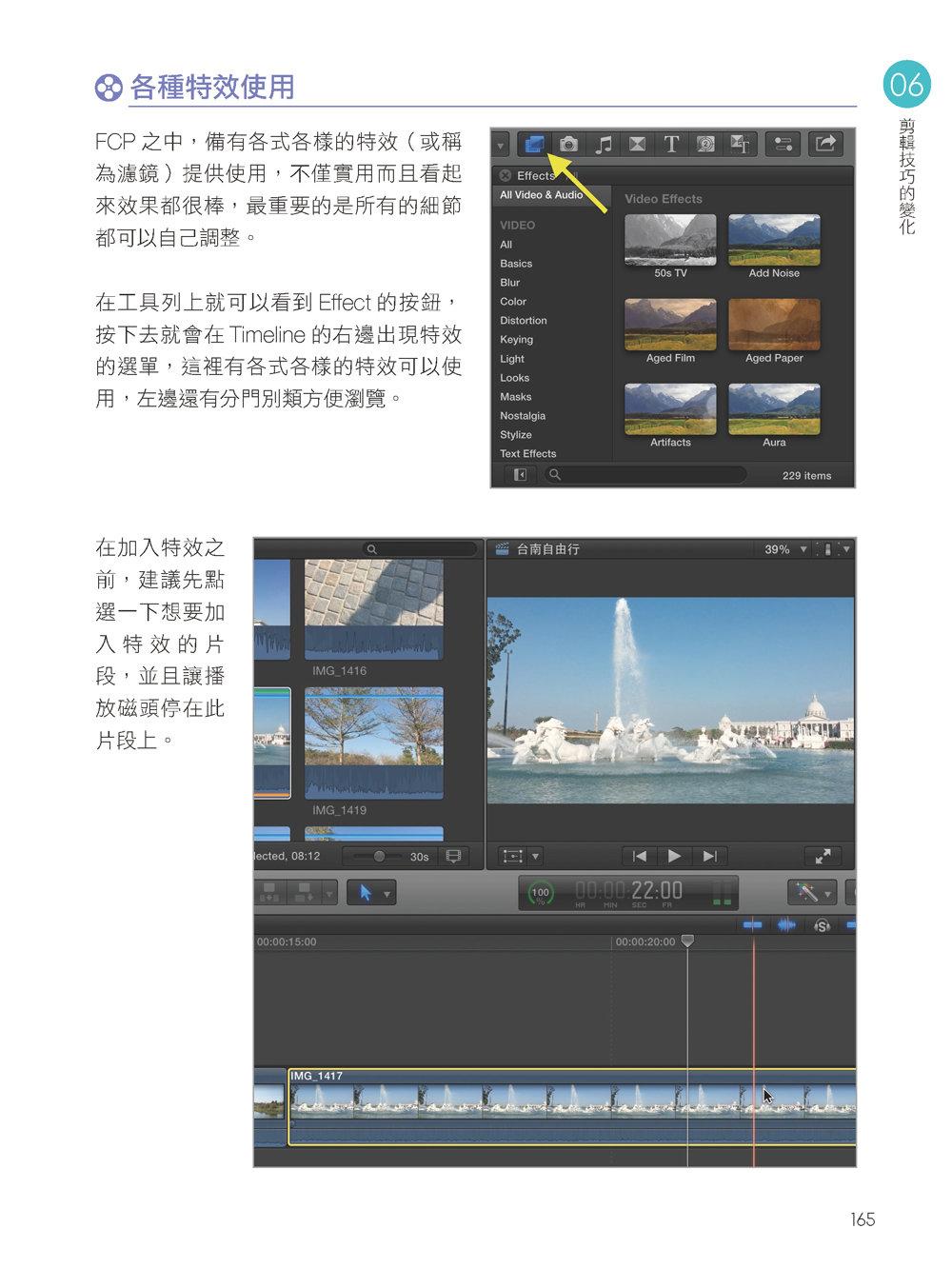 Final Cut Pro X 活用萬事通:Mac 影音剪輯一本就學會!(暢銷回饋版)-preview-13