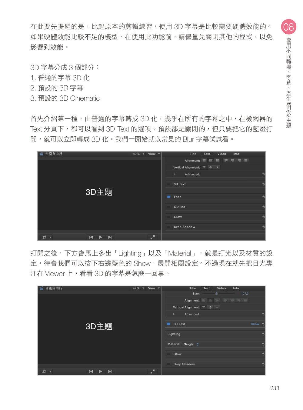 Final Cut Pro X 活用萬事通:Mac 影音剪輯一本就學會!(暢銷回饋版)-preview-18