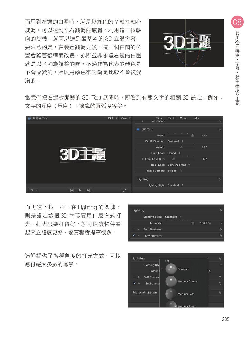 Final Cut Pro X 活用萬事通:Mac 影音剪輯一本就學會!(暢銷回饋版)-preview-20