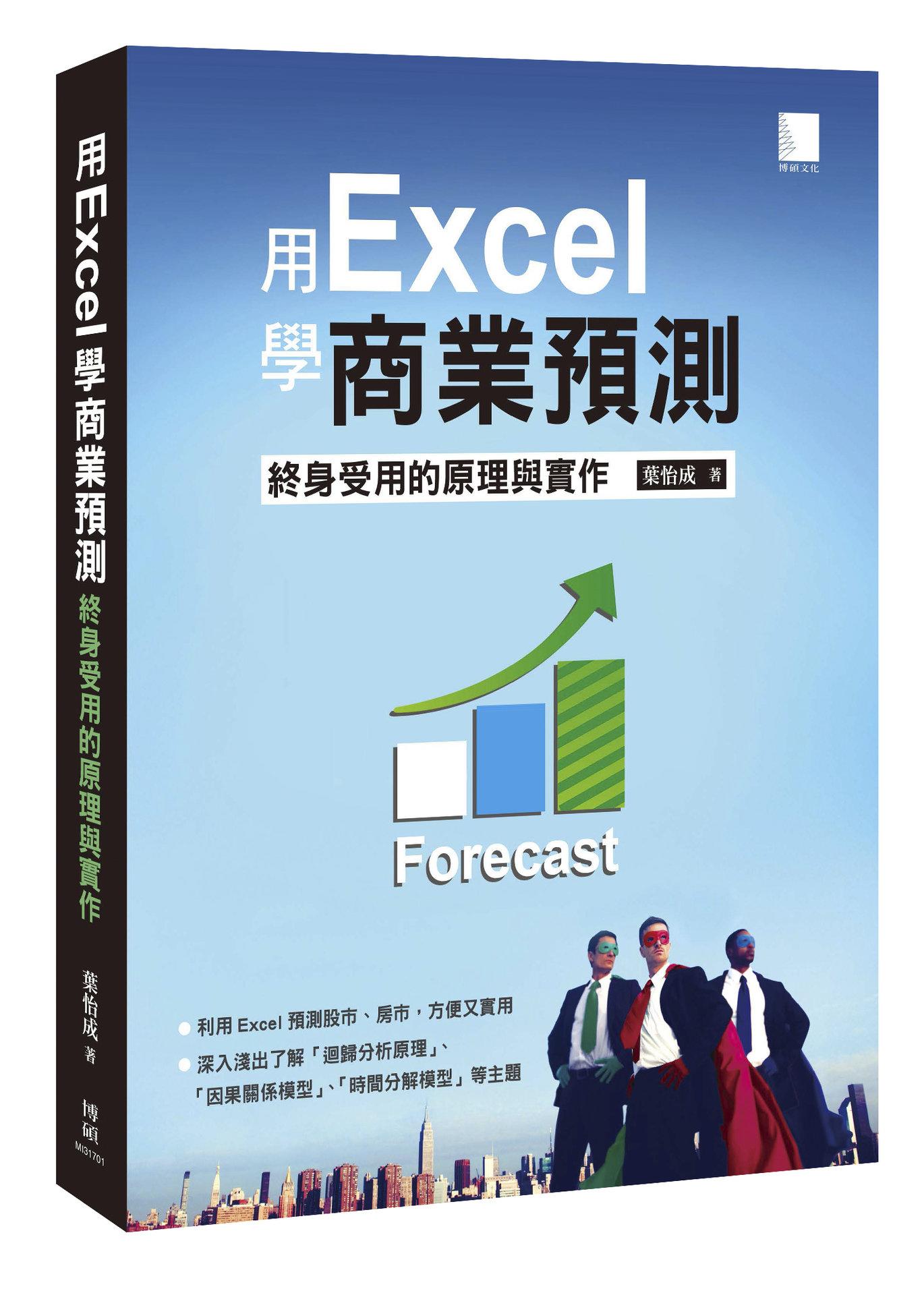 用 Excel 做商業預測 -- 終身受用的原理與實作-preview-1