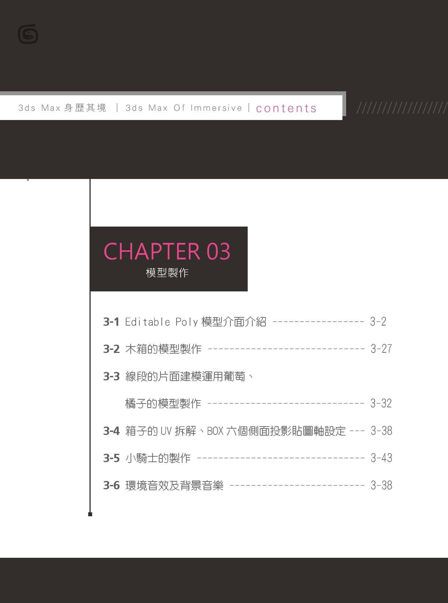 渲染 3ds Max 動畫視覺特效-preview-3