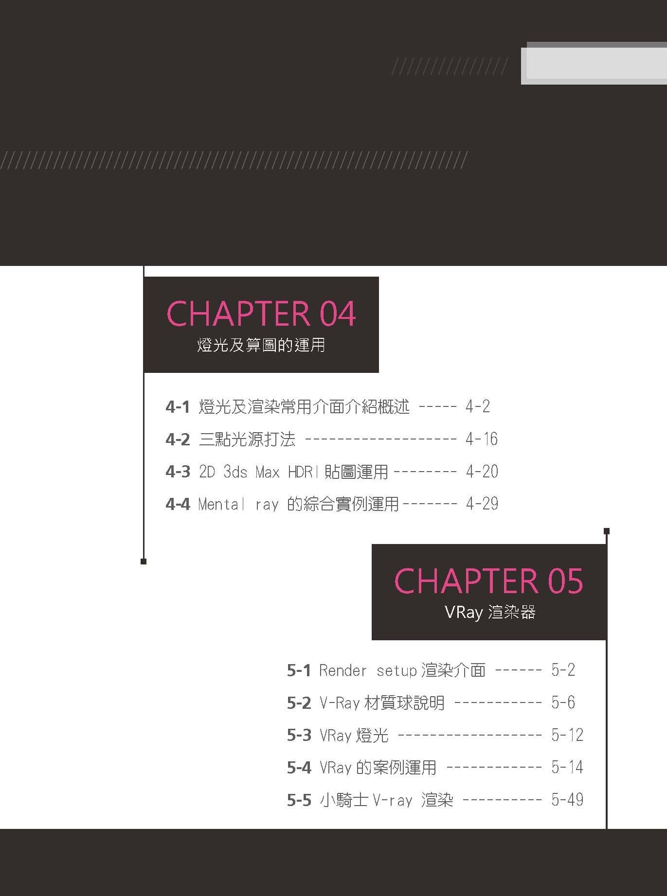 渲染 3ds Max 動畫視覺特效-preview-4