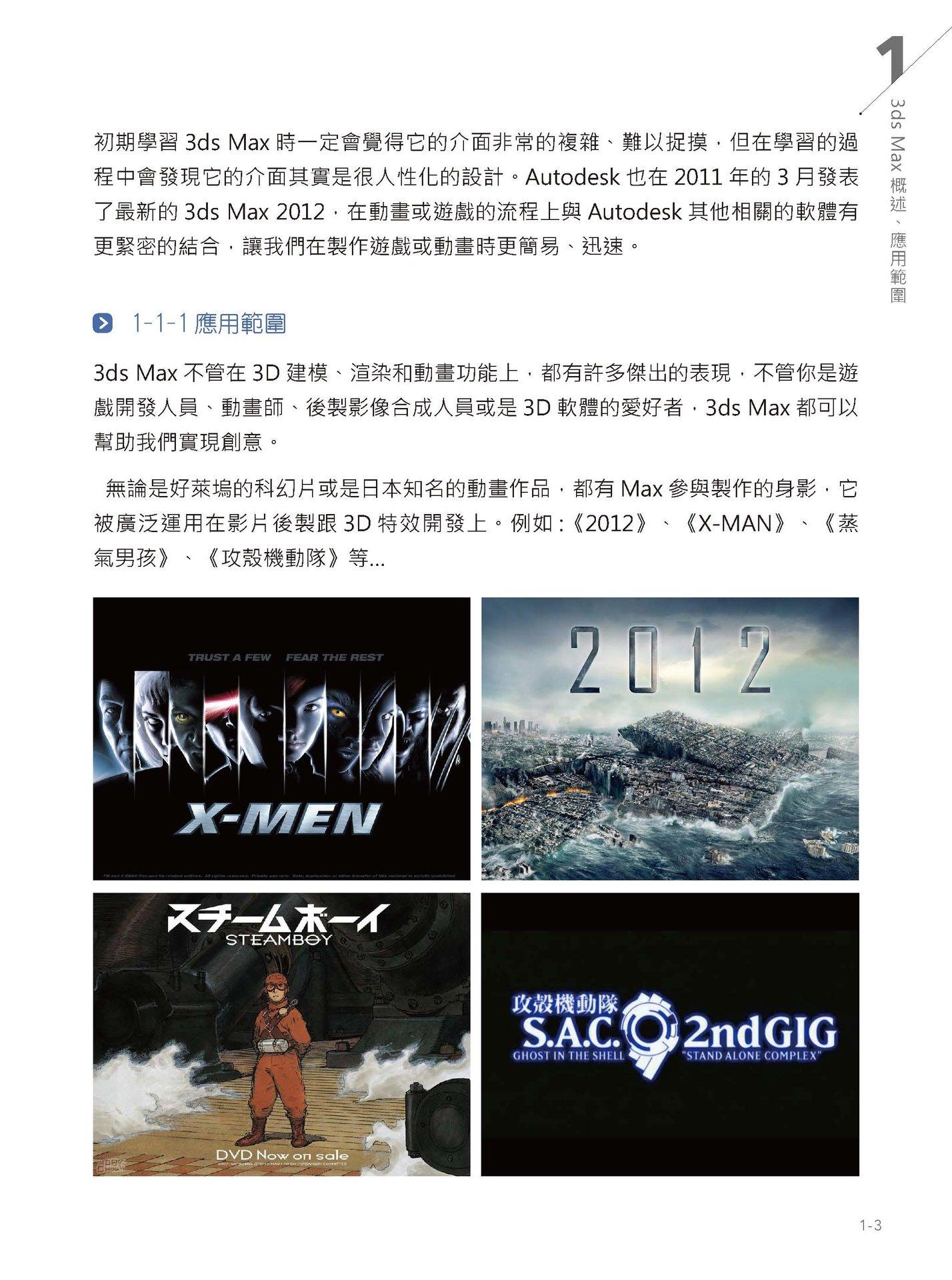 渲染 3ds Max 動畫視覺特效-preview-8