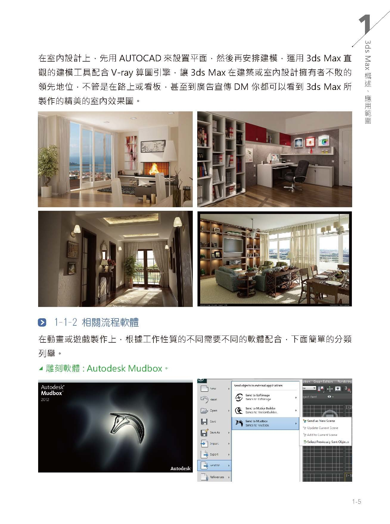 渲染 3ds Max 動畫視覺特效-preview-10