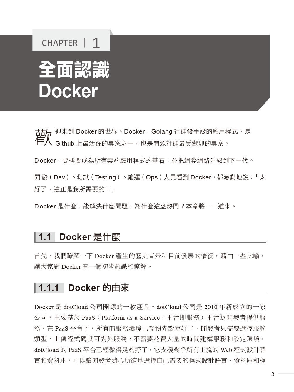 第一次用 Docker 就上手-preview-1