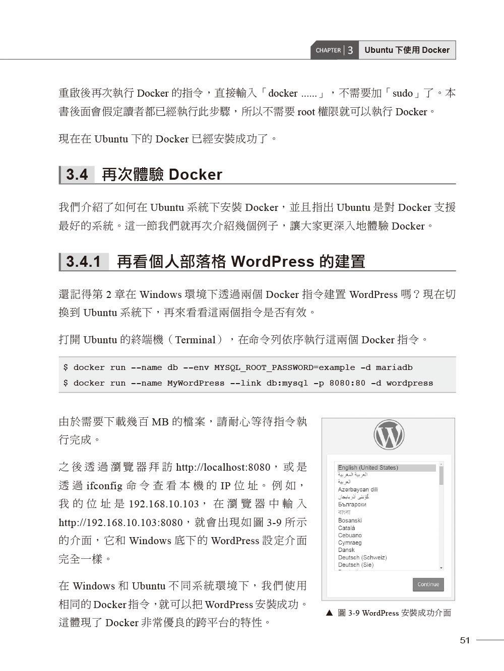 第一次用 Docker 就上手-preview-6